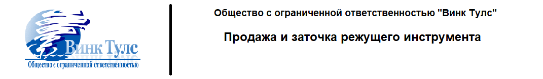 Винк Тулс - продажа режущего инструмента