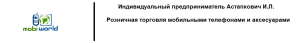 ИП Астапкович И.Л. - мобильные телефоны