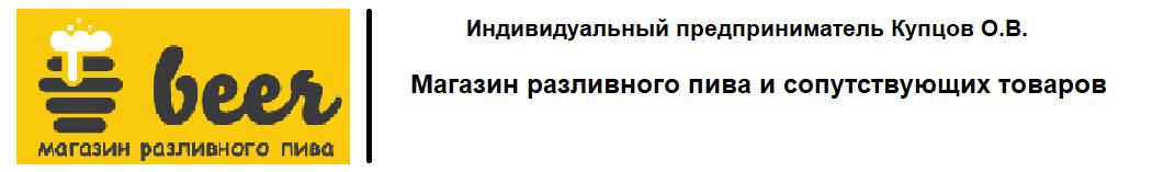 ИП Купцов О.В. -Магазин разливного пива и сопутствующих товаров