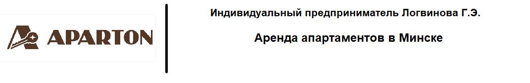 ИП Логвинова Г.Э. - аренда апартаментов в Минске