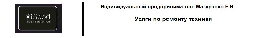 ИП Мазуренко Е.Н. - Услги по ремонту техники