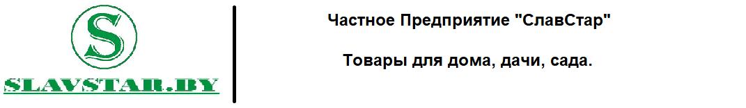 СлавСтар - товары для дома, дачи, сада.